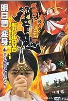 Image of Kamen Rider Hibiki: Asumu Henshin! You can be an Oni, too!!