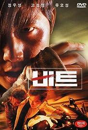 Biteu(1997) Poster - Movie Forum, Cast, Reviews