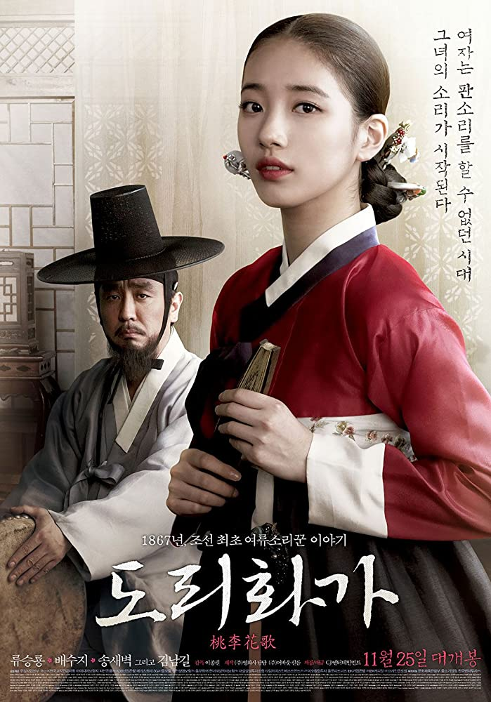 The Sound of a Flower 2015 1080p HEVC BluRay x265 900MB