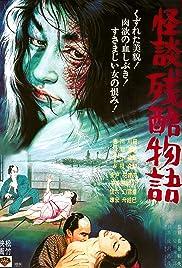 Kaidan zankoku monogatari Poster