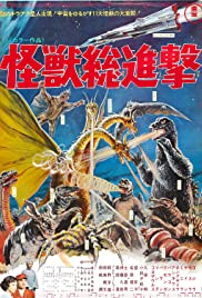 Destroy All Monsters(1968) Poster - Movie Forum, Cast, Reviews