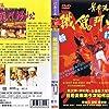 Last Hero in China (1993)