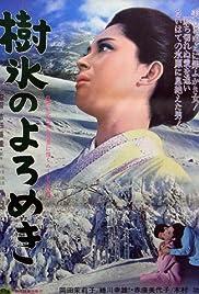 Juhyô no yoromeki(1968) Poster - Movie Forum, Cast, Reviews