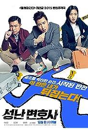 Nonton Film Seong-nan Byeon-ho-sa (2015)