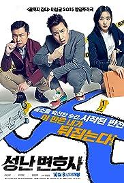 Seong-nan Byeon-ho-sa(2015) Poster - Movie Forum, Cast, Reviews
