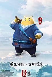 Tofu (2017)