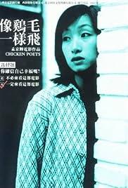 Xiang ji mao yi yang fei(2002) Poster - Movie Forum, Cast, Reviews