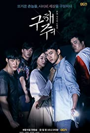 Save Me (2017) | Eps 1-16 Completed