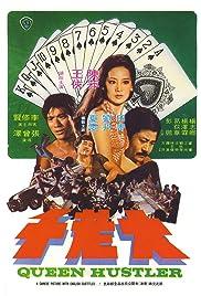 Da lao qian Poster