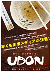 Udon (2006) poster
