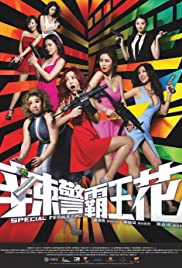 Special Female Force (Chinese)
