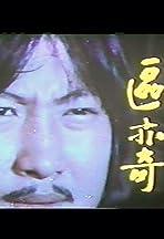 Chu zhong