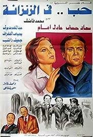 Hob Fi El-Zinzana Poster
