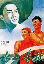 Shui shang chun qiu