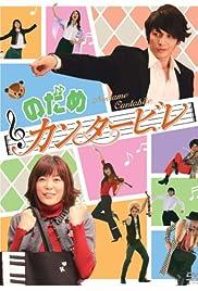 Nodame kantâbire Poster - TV Show Forum, Cast, Reviews