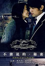 Bu neng shuo de. mi mi (2007) Poster - Movie Forum, Cast, Reviews