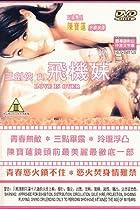Image of San jian xia yu fei ji mei