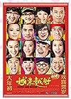 Yue lai yue hao: Cun wan