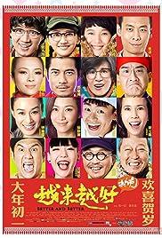 Yue lai yue hao: Cun wan Poster