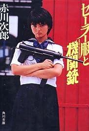 Sailor Suit and Machine Gun Poster
