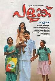 Palunku(2006) Poster - Movie Forum, Cast, Reviews