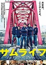 Samu Life(2015)