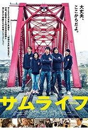 Watch Movie Samu Life (2015)