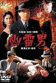 Yurei otoko Poster