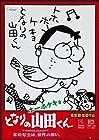 Hôhokekyo tonari no Yamada-kun