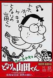 Hôhokekyo tonari no Yamada-kun (1999)