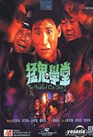 Oigyeingwa kongkong gangshi Poster