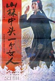 Shan lin zhong tou yi ge nu ren Poster