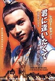 Hong lou chun shang chun Poster