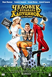 Chelovek s bulvara Kaputsinok Poster