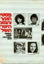 Hebrew Song & Chorus Festival
