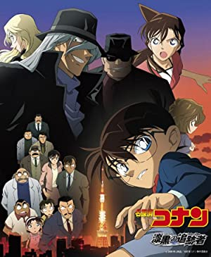 Detective Conan Movie 13: The Raven Chaser (2009)