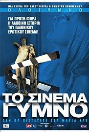 Naked Cinema Poster