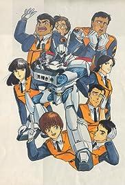 Kidô keisatsu patorebâ Poster - TV Show Forum, Cast, Reviews