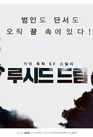 Sueño Lúcido Película Completa HD 1080p [MEGA] [LATINO]