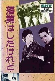 Rakudai wa shitakeredo Poster