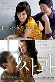 Sa-kwa(2005) Poster - Movie Forum, Cast, Reviews