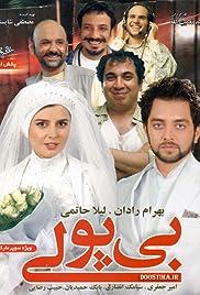 Bi pooli(2009) Poster - Movie Forum, Cast, Reviews