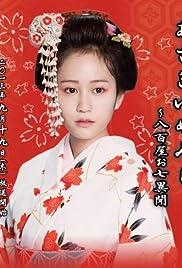 Asaki yumemishi - yaoya oshichi ibun Poster