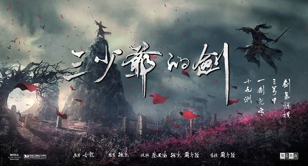 Sword Master 2016 Chinese 720p WEB DL 700MB