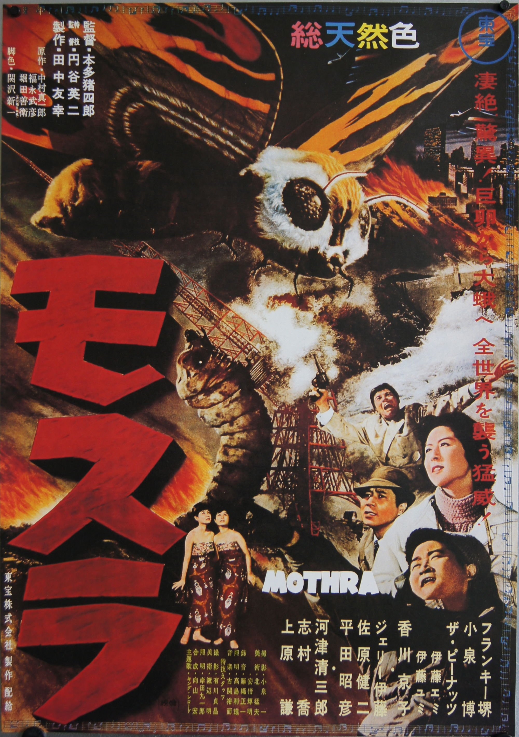 image Mosura Watch Full Movie Free Online