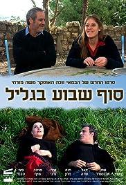 Sof Shavua be-Galil Poster