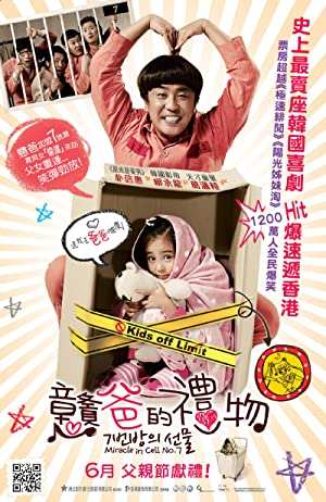 Watch Miracle in Cell No. 7 2013 HD 720P Kopmovie21.online