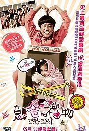 7-beon-bang-ui seon-mul(2013) Poster - Movie Forum, Cast, Reviews