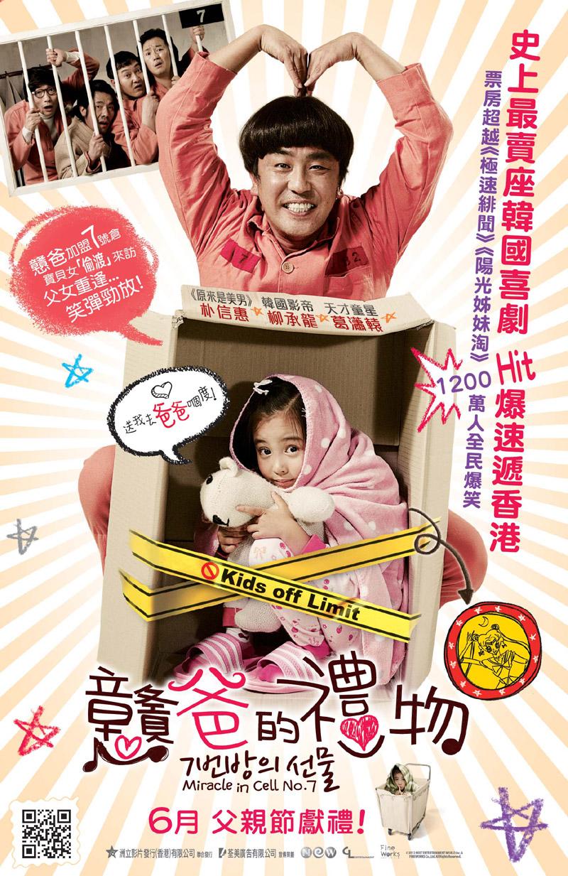image 7-beon-bang-ui seon-mul Watch Full Movie Free Online