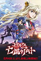 Image of Code Geass: Akito the Exiled - The Wyvern Arrives